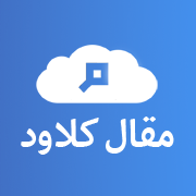 مقال كلاود